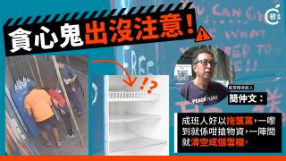 【有片】貪心鬼密密手狂擸食物 共享雪櫃淪「獨享」雪櫃
