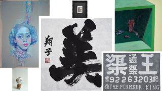【看展覽】《美紙》一周年展覽 陶傑林嘉欣等17名藝術家與設計師展出作品