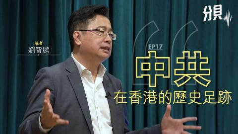 【分貝】劉智鵬:中共在香港的歷史足跡