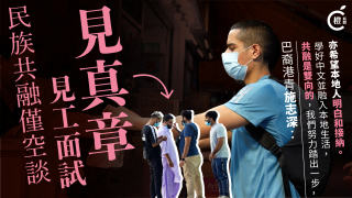 【有片】少數族裔在香港 巴裔港青:我們已很努力 但仍不被接受