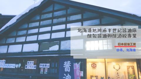 -【某隅】北海道旭川逾半世紀醬油廠 日本醬油工業如釀酒般專業