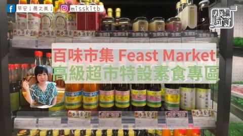 【早餐女皇的蔬食日常】百味市集-Feast-Market:高級超市特設素食專區