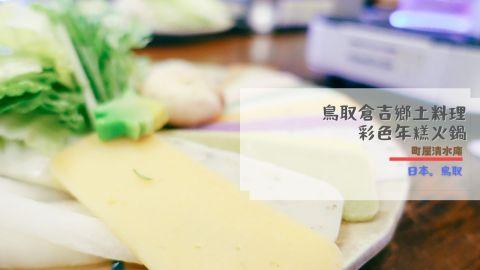 【某隅】鳥取倉吉鄉土料理-彩色年糕火鍋