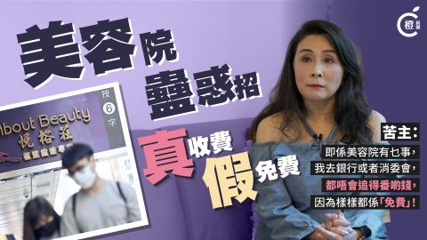 【有片】悅榕莊停業-苦主大控訴-美容業銷售手法再掀爭議