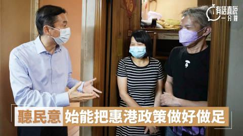 【有話直說】聽民意始能把惠港政策做好做足