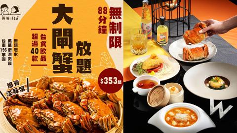 【為食推介】秋季時令肥美蟹肉入饌-四大餐廳推出蟹宴/放題優惠