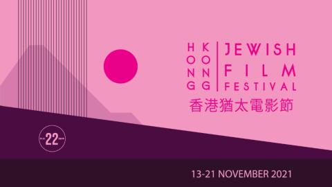 【看電影】香港猶太電影節11月舉行-放映32部劇情長片、紀錄片和短篇電影