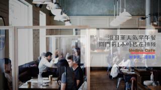 【某隅】溫哥華人氣早午餐  關門前1小時也在排隊 Medina Cafe