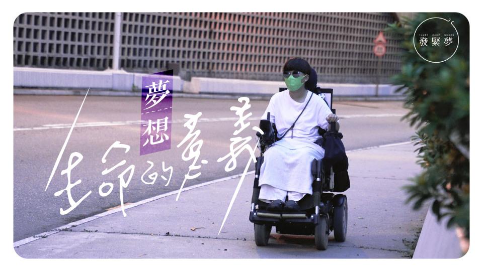 【夢專訪】不明原因一年內變多重殘障-陳嘉敏:我正在實現兩個夢想