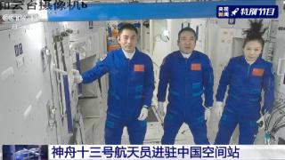 三名太空人順利進駐天和核心艙