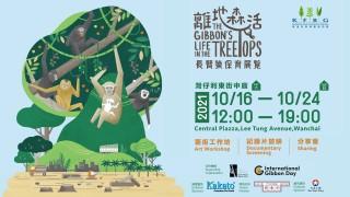 【看展覽】關注瀕臨滅絕動物 《離地森活》長臂猿保育展覽最後六天!