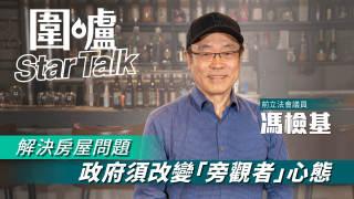 【圍爐Star Talk·馮檢基】解決房屋問題 政府須改變「旁觀者」心態