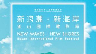 「新浪潮・新海岸:釜山國際電影節」11月舉辦 放映二十部韓國及香港電影