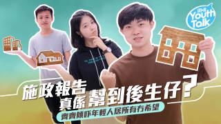 【Youth Talk】《施政報告》真係幫到後生仔? 房屋政策仍然未「收貨」