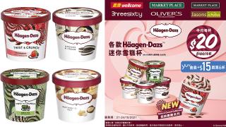【為食推介】超市雪糕快閃優惠 $100任選五杯Häagen-Dazs雪糕!