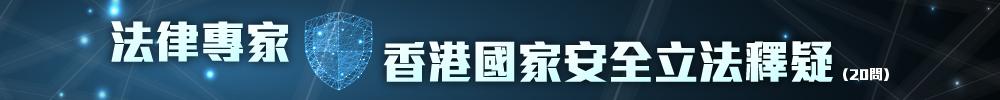 法律專家香港國家安全立法釋疑20問