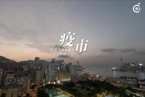 【有片‧經濟專題】疫情下香港人如何生存!