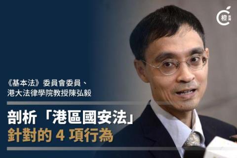 【法聲】「港區國安法」針對四種行為 陳弘毅逐點解讀