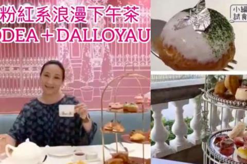 【FoodieCurly】粉紅系浪漫下午茶--ODEA+DALLOYAU-