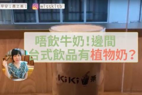 【早餐女皇的蔬食日常】唔飲牛奶!邊間台式飲品有植物奶?