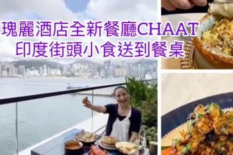 【FoodieCurly】瑰麗酒店全新餐廳CHAAT。印度街頭小食送到餐桌-