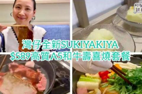 【FoodieCurly】灣仔全新SUKIYAKIYA---$589高質A5和牛壽喜燒套餐