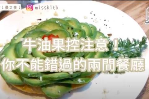 【早餐女皇的蔬食日常】牛油果控注意!你不能錯過的兩間餐廳