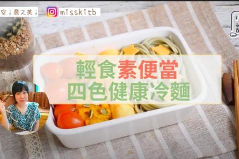 【早餐女皇的蔬食日常】輕食素便當:四色健康冷麵