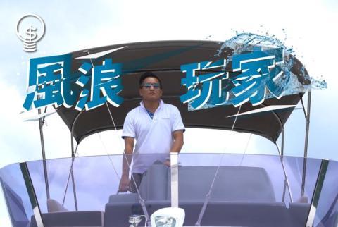 【搵錢呢啲嘢】炒股輸身家創業玩遊艇又蝕千萬-港男:我不易滿足