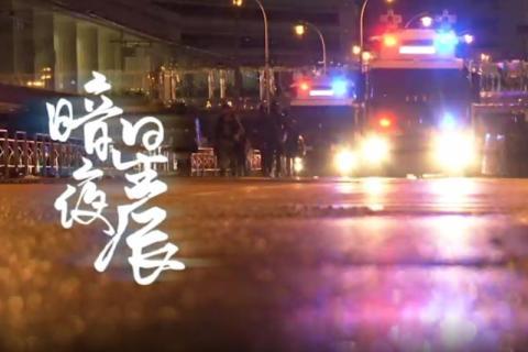 【有片】警方紀錄片《暗夜星辰》上線 獨家中文版搶先睇