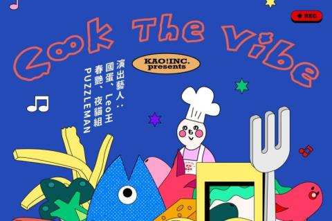 【樂聞】台灣嘻哈廠牌「顏社」推廚房線上音樂表演-餐盒變門票